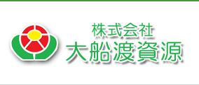 株式会社 大船渡資源