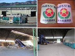 【古紙センター】古紙リサイクル 産業廃棄物 中間処理
